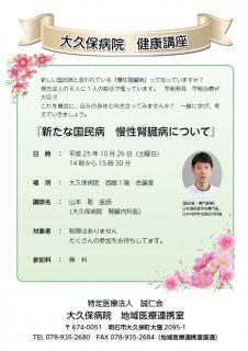 kenko_koza_20131026_02