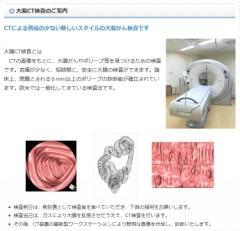 大腸CT検査_画面コピー