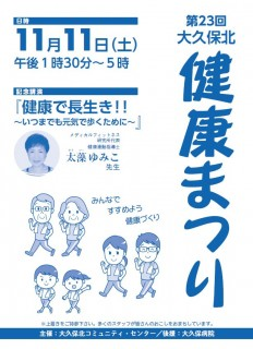 23_kenko_matsuri