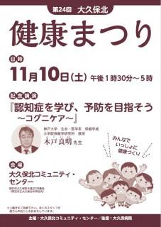 kenko-matsuri-024