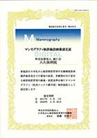 マンモグラフィ施設認定