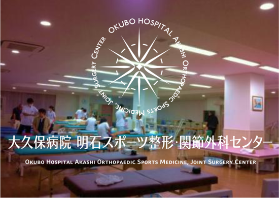 大久保病院 明石スポーツ整形・関節外科センター
