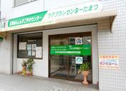care-plan_photo02_tamatsu